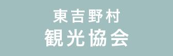 東吉野村観光協会