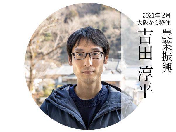農業振興 吉田淳平