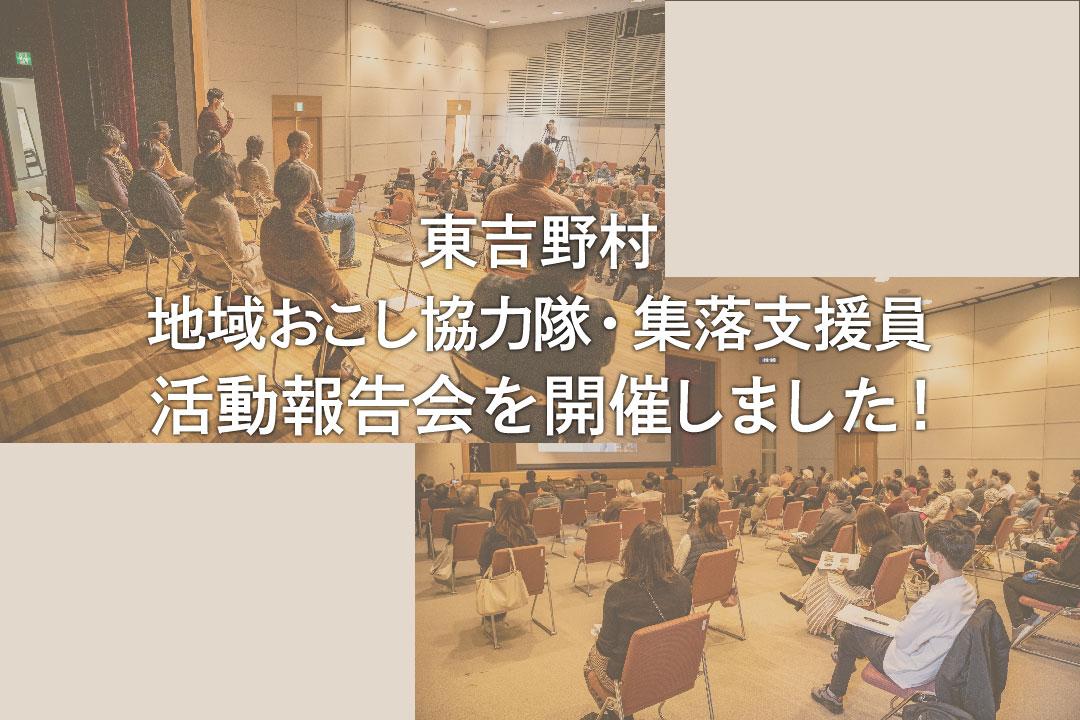 東吉野村 令和2年度 地域おこし協力隊 集落支援員 活動報告会