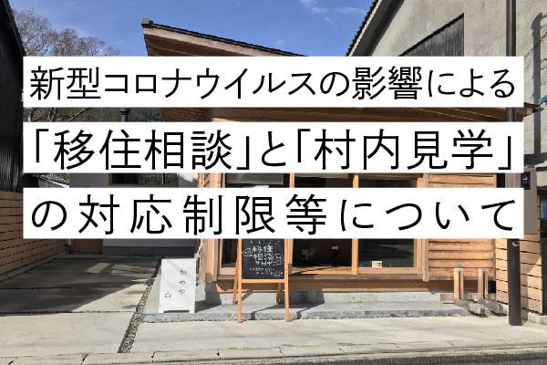 東吉野村 緊急事態宣言 移住相談