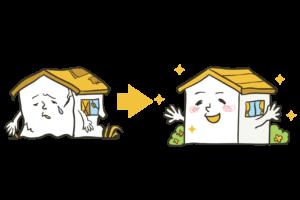 空き家改修