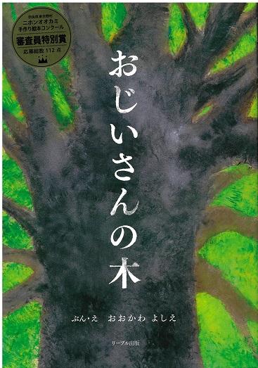 絵本「おじいさんの木」
